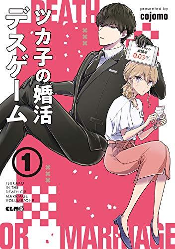 ツカ子の婚活デスゲーム 1 (コミックELMO)