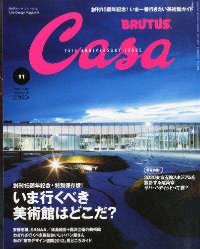Casa BRUTUS (カーサ・ブルータス) 2013年 11月号 [雑誌]