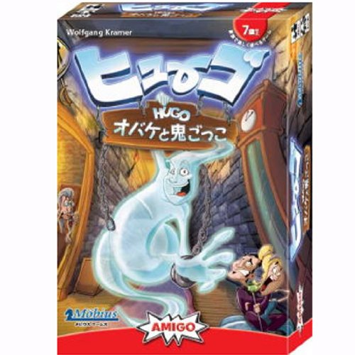 Tag and Hugo / Hugo ghost (japan import)