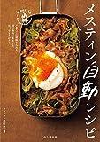 メスティン自動レシピ (Japanese Edition)