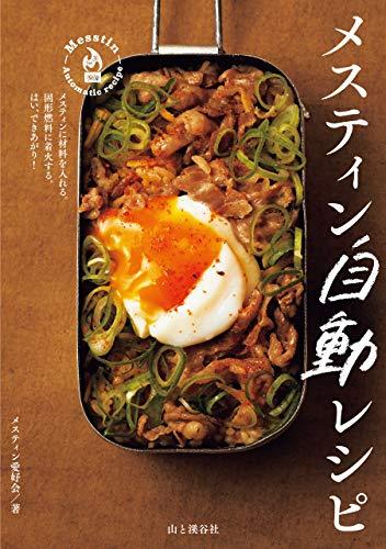 メスティン自動レシピ | メスティン愛好会 | キャンプ | Kindleストア | Amazon