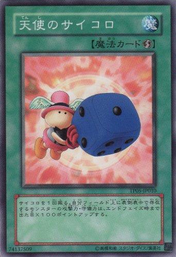 【シングルカード】 天使のサイコロ TP05-JP010(遊戯王5D'sOCG トーナメントパック2008 Vol.1)【ノーマル】