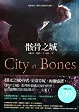 The Mortal Instruments: City of Bones (Chinese Edition) by Cassandra Clare (2012-09-04)
