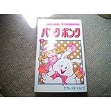 パンク・ポンク (7) (てんとう虫コミックス)