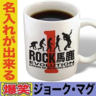 【誕生日男性プレゼント名入れマグカップ】 還暦祝い・退職祝い(上司)・ギフト・父の日・贈り物に人気『名前が入るおもしろコーヒーカップ』 ロック馬鹿柄