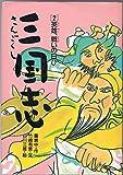 三国志 (2) 英雄、戦いの日び