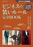 ビジネスの装いルール完全BOOK BIGMANスペシャル MEN'S EX特別編集