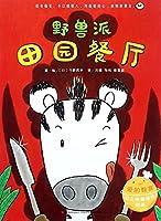 爱的教育幼儿情商培养绘本:野兽派田园餐厅