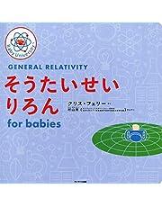 そうたいせいりろん for babies (Baby University)