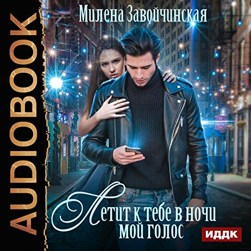 My Voice Flies to You in the Night (Russian Edition) Titelbild