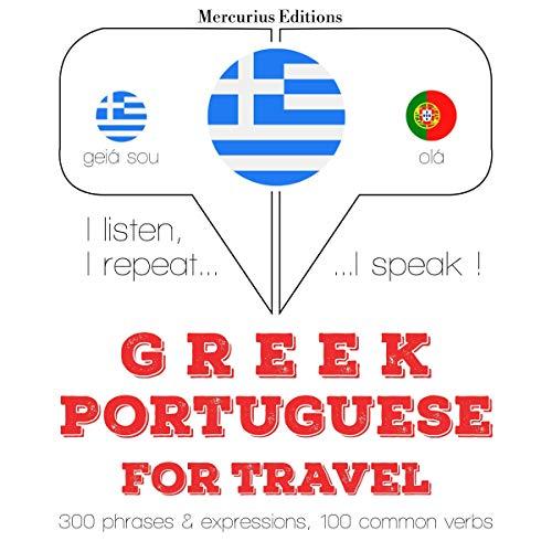 Greek - Portuguese. For travel cover art