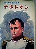 ナポレオン (子どもの伝記全集 12)