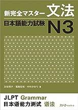 New Kanzen Master Grammar Japanese Language Proficiency Test N3 (New Complete Master N3 Grammar)