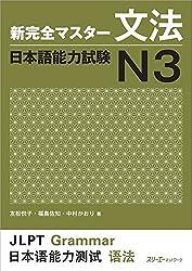 JLPT N3 Grammar List – JLPTsensei com