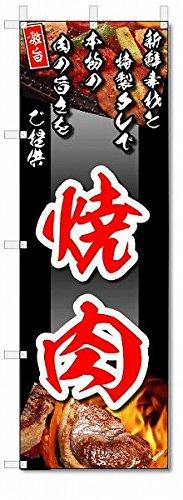 のぼり のぼり旗 焼肉 (W600×H1800)焼き肉店