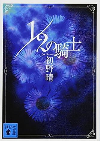 1/2の騎士 (講談社文庫)