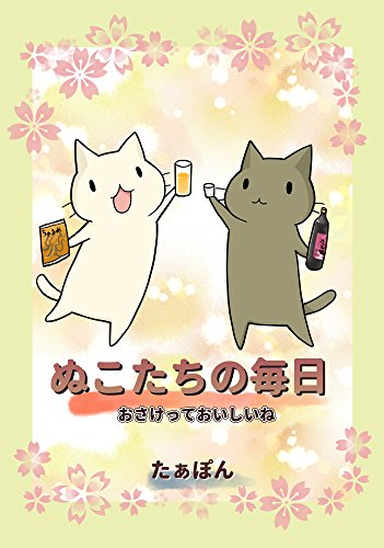 nukotachinomainichi: osaketteoishiine (pnd Comics) (Japanese Edition)