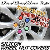 ホイールナットキャップ カラーシリコンカバー 選べる7カラー 20個セット (レッド, 19mm)