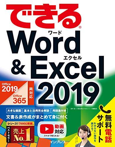 (無料電話サポート付)できるWord & Excel 2019 Office 2019/Office 365両対応 (できるシリーズ)