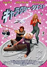 Galaxy Quest POSTER Movie (1999) Japanese Style A 11 x 17 Inches - 28cm x 44cm (Tim Allen)(Sigourney Weaver)(Alan Rickman)(Tony Shalhoub)(Sam Rockwell)(Darryl (Chill) Mitchell)(Robin Sachs)