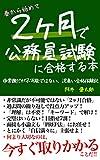 harukarahajimetenikagetsudekoumuinshiken-nigoukakusuruhon: hijoushikidagafukanoudehanai dorokusaigoukakutaikenki (Japanese Edition)