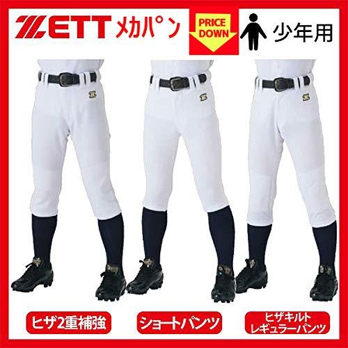 野球 ユニフォームパンツ ジュニア ズボン zett 練習着 選べる3タイプ ゼット キッズ 少年用 メカパン レギュラー(BU2182NP) 130