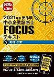 2021年版出る順中小企業診断士FOCUSテキスト 2 財務・会計 出る順中小企業診断士FOCUSシリーズ
