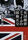 英国機密ファイルの昭和天皇