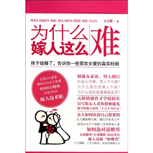 Why Is It So Hard to Get Married (Chinese Edition)