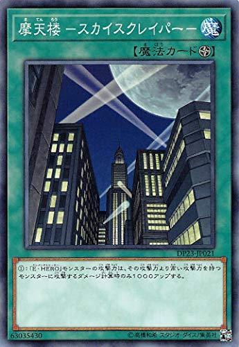 摩天楼 −スカイスクレイパー− ノーマル 遊戯王 レジェンドデュエリスト編6 dp23-jp021