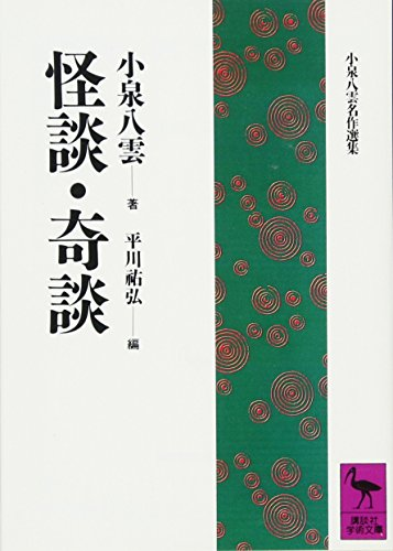 怪談・奇談 (講談社学術文庫)の詳細を見る