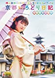 【Amazon.co.jp限定】横山由依(AKB48)がはんなり巡る 京都いろどり日記 第7巻 スペシャルBOX (Blu-ray) (ビジュアルシート3枚付)