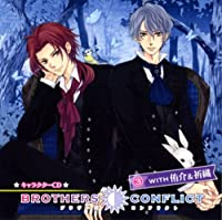 BROTHERS CONFLICT キャラクターCD3 with 侑介&祈織