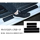 Bosszier スバル フォレスター SJ系 SK系(H24.11~) 専用サイドステップガード スカッフプレート ドアガードステッカー ドアシル保護ステッカー カードア保護パーツ 汚れ防止 傷防止 4個セット