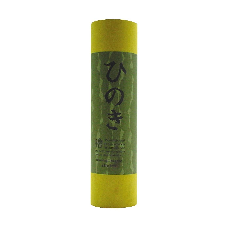 攻撃ご飯プラグ和のお香 スティック ひのき 15本(スティックタイプインセンス)