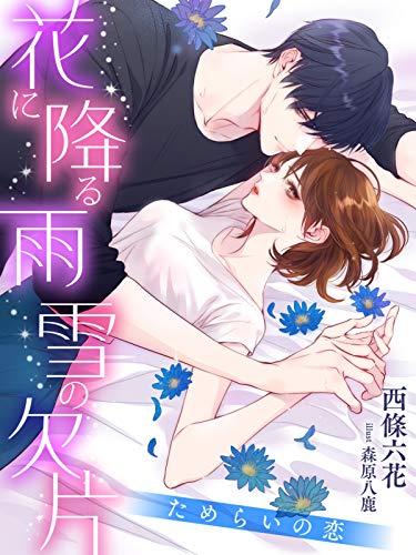 花に降る雨 雪の欠片~ためらいの恋~ (夢中文庫クリスタル)