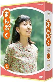 【Amazon.co.jp限定】連続テレビ小説 まんぷく 完全版 DVD BOX3 (全巻購入特典:オリジナル風呂敷引換シリアルコード付)