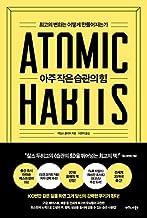아주 작은 습관의 힘 ATOMIC HABITS Korean Text 제임스 클리어 James Clear