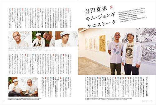 Terada Katsuya + Kim Jung Ill illustrations collection (Genko Sho MOOK) Mook - 2017/3/21