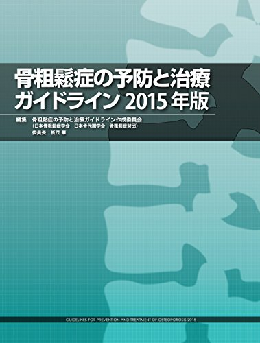 骨粗鬆症の予防と治療ガイドライン2015年版