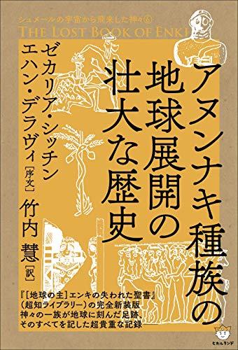 シュメールの宇宙から飛来した神々6 THE LOST BOOK OF ENKI アヌンナキ種族の地球展開の壮大な歴史 (シュメールの宇宙から飛来した神々 6)