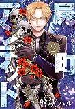 屍町アンデッド 2巻 (マッグガーデンコミックスBeat'sシリーズ)