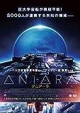 ANIARA アニアーラ DVD[DVD]