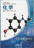 高等学校理科用 化学 啓林館 化学305 文部科学省検定済教科書 平成28年度用