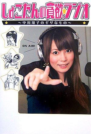 しょこたんの貪欲☆ラジオ ~中川翔子のギザなもの~の詳細を見る
