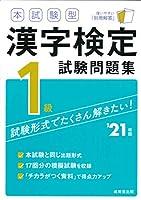 51kfXrLp62L. SL200  - 漢字検定/日本漢字能力検定