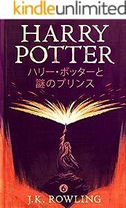 ハリー・ポッタ (Harry Potter) 6巻 表紙画像