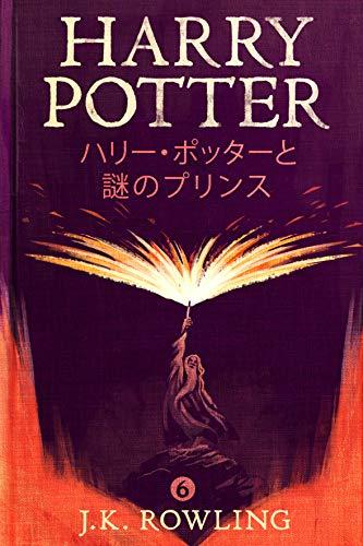 ハリー・ポッターと謎のプリンス - Harry Potter and the Half-Blood Prince ハリー・ポッタ (Harry Potter) (Japanese Edition)
