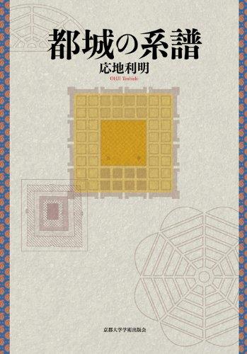 都城の系譜