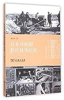 日本开拓团移民侵华纪实